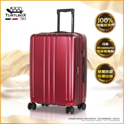 TURTLBOX 加大版型 行李箱 29吋 防爆拉鏈 TB5 送原廠託運套 (紅寶石)