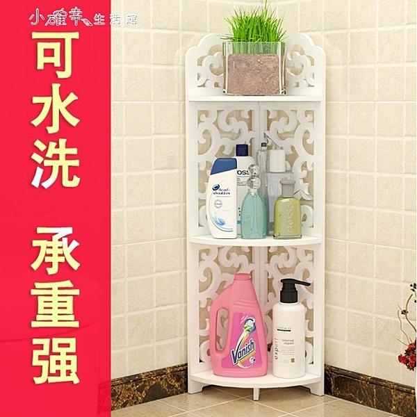 衛生間置物架浴室落地轉角收納架廁所洗手間衛浴櫃 【全館免運】