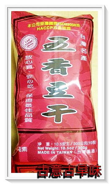 古意古早味 五香豆干 (300g/四角包) 古早味 懷舊零食 糖果 大溪 名產 豆干
