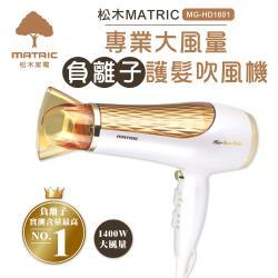 MATRIC松木專業級大風量負離子護髮吹風機(MG-HD1601)