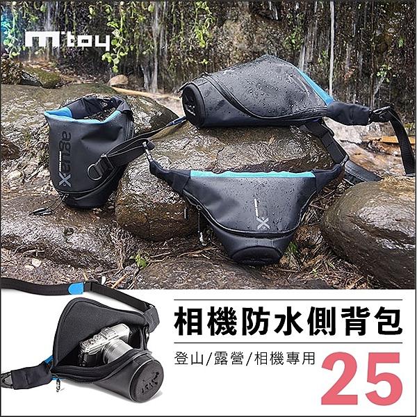Agua 25 防水側背包【YL0003】相機包 IPX3防水 單眼相機包 支援快拔快拍