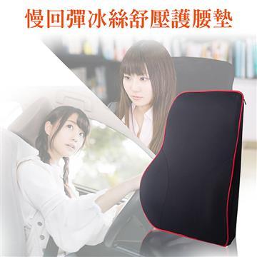 【OMyCar】慢回彈冰絲透氣舒壓 護腰墊(AA140030)