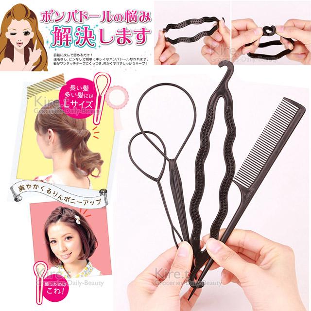 百變盤髮器套組(包包頭+編髮器+尖尾梳+贈橡皮筋)kiret