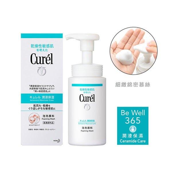 Curel 珂潤 潤浸保濕洗顏慕絲150ml Curel 珂潤潤浸保濕洗顏慕絲-補充包130ml補充包