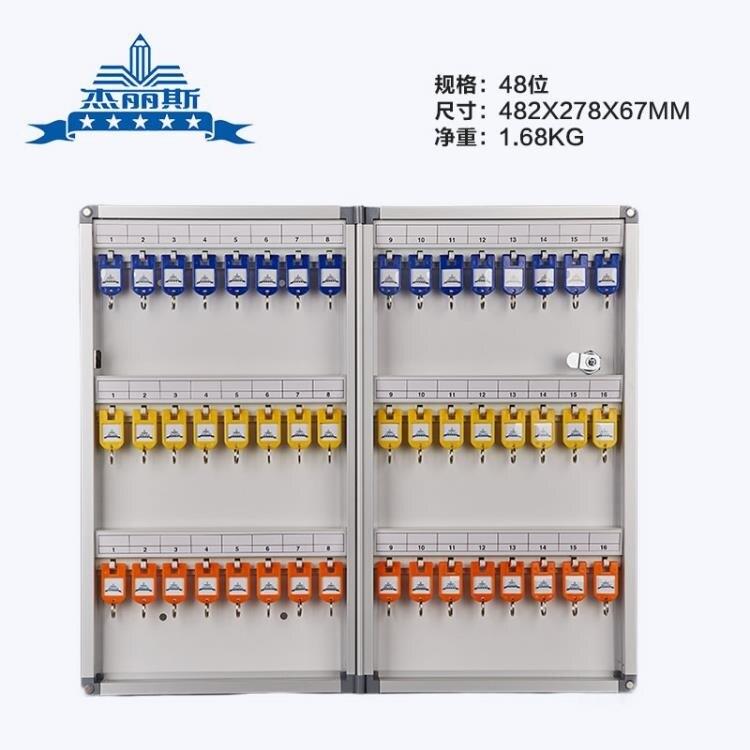 11.11超值折扣 1048鑰匙箱48位掛壁式可拆卸中介公司汽車鑰匙收納盒管理箱ATF