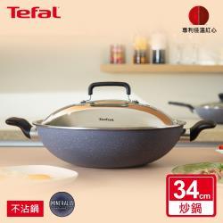 Tefal法國特福 全新鈦升級-礦石灰系列34CM不沾炒鍋(含蓋)
