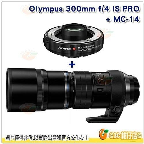 送鍍膜保護鏡+LENSPEN拭鏡筆 Olympus ED 300mm F4.0 IS PRO + MC-14 增距鏡 元佑公司貨 MC14