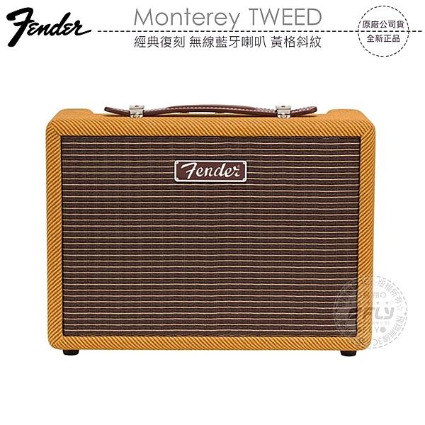 Fender Monterey TWEED 經典復古造型無線藍牙揚聲器