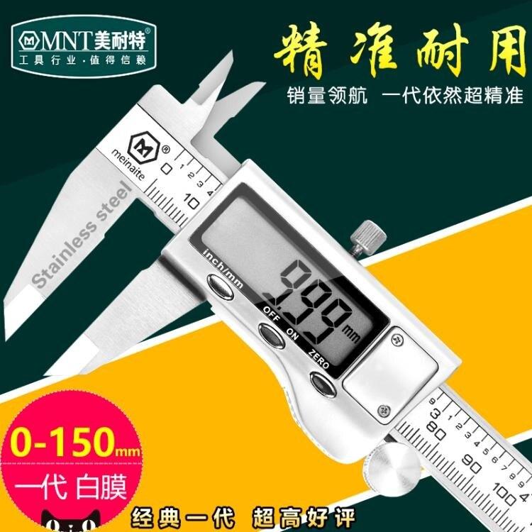 游標卡尺德國美耐特電子數顯卡尺 不銹鋼游標卡尺 高精度0-150-200-300mm