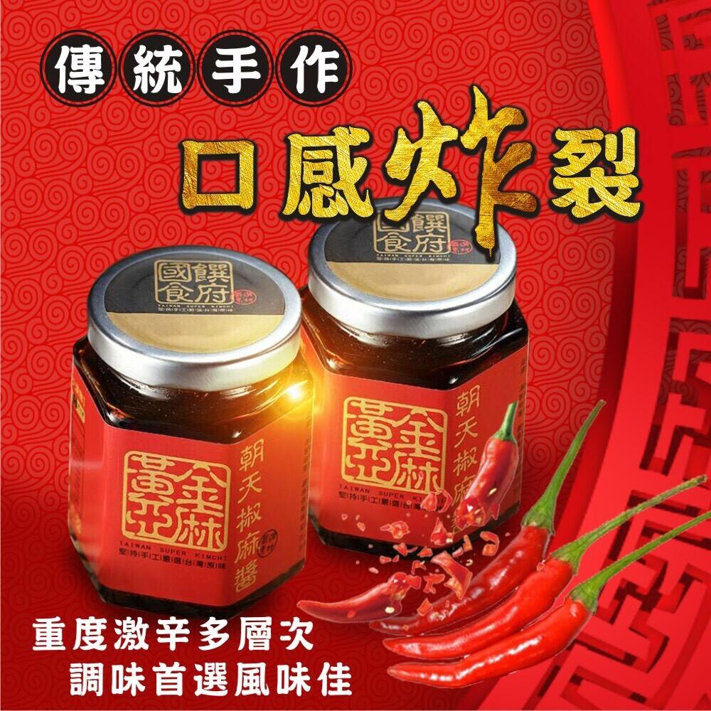 周氏泡菜黃金亞麻 辣椒醬 罐裝 (麻辣醬)