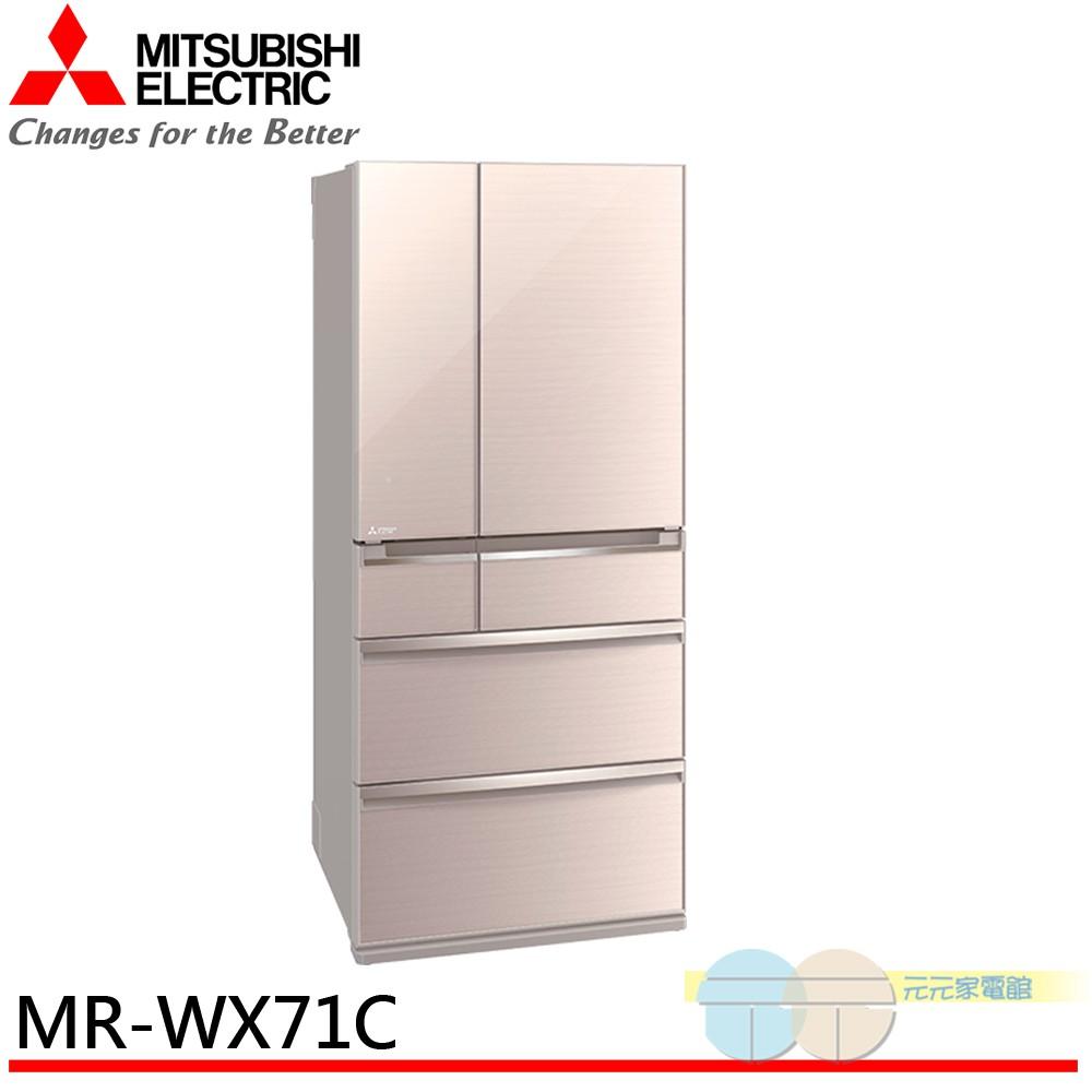 MITSUBISHI 三菱 705L日本原裝變頻六門電冰箱2019全新機種 MR-WX71C