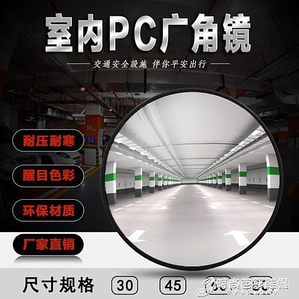 MNSD 室內廣角鏡 超市防盜鏡 公路反光鏡 轉角鏡 安全凸面鏡