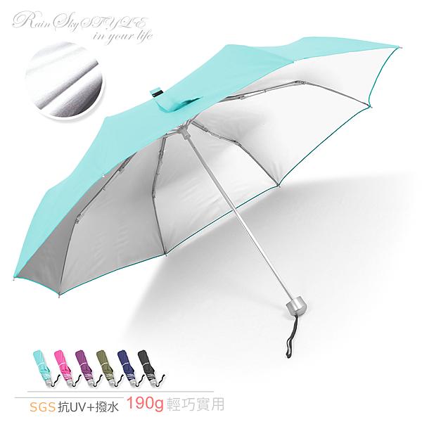 │RainSky│超薄雙效│190g-輕量折疊傘 /傘雨傘大傘洋傘遮陽傘抗UV傘防風傘非長傘黑膠傘反向傘+2
