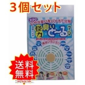 3個セット 消臭バイオ 怪力 臭いとーるマン 日本漢方研究所 まとめ買い 通常送料無料