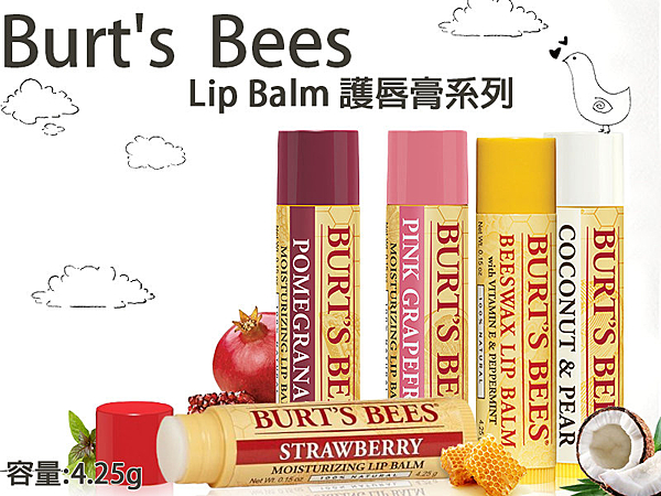 Burt's Bees 蜜蜂爺爺 護唇膏系列 蜂蠟 石榴 葡萄柚 / 美粒果護唇膏系列 【彤彤小舖】