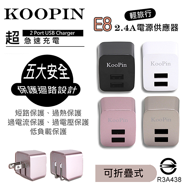 2.4A KooPin 商檢認證 雙孔USB超急速充電器 電源供應器/快充/充電器/行充/行電/手機/平板/音箱/喇叭