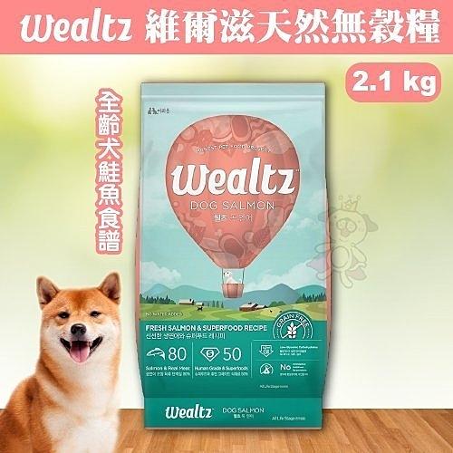 【全系列55折起】韓國Wealtz維爾滋《天然無穀糧-全齡犬鮭魚食譜》2.1公斤WE72068 狗飼料/犬飼料