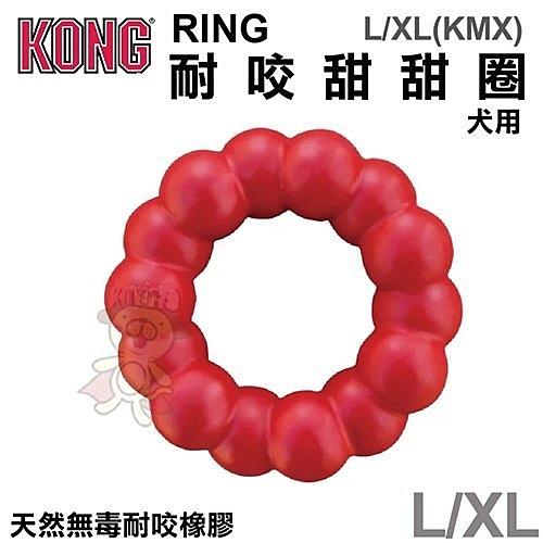*KING WANG*美國KONG《RING耐咬甜甜圈》L/XL號(KMX)