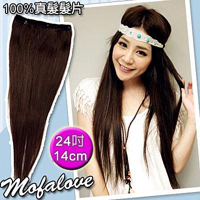 魔髮樂 真髮髮片 24吋14CM小三扣 髮量增多 可吹染燙 DIY接髮編髮 魔髮樂