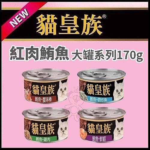 『寵喵樂旗艦店』[48罐組] 貓皇族 《大罐鮪魚系列 》170g 貓罐頭 紅肉罐頭 特級貓罐