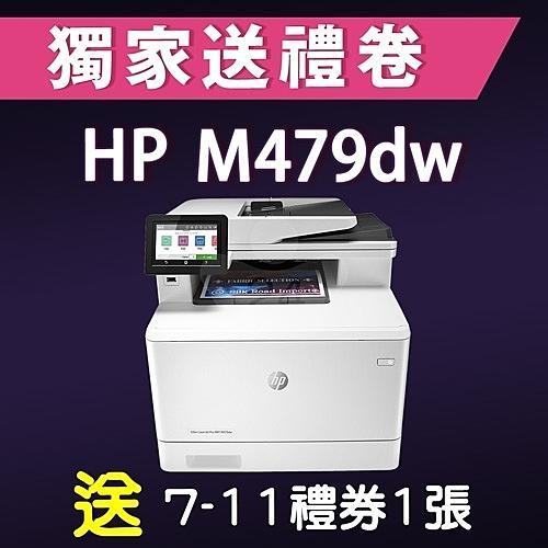 【獨家加碼送100元7-11禮券】HP M479dw 無線雙面彩雷事務機 /適用 HP W2040A/W2041A/W2042A/W2043A