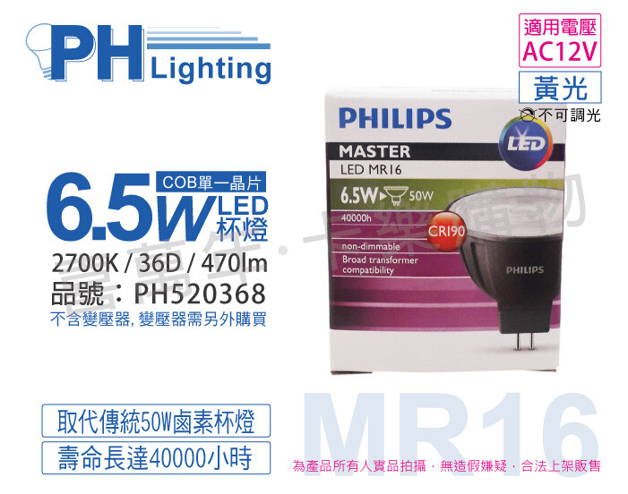 philips飛利浦led 6.5w 927 12v 36度 黃光 不可調 高演色 mr16杯燈