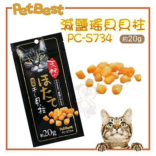『寵喵樂旗艦店』【單包】Pet Best 浦霞《減鹽瑤貝貝柱PC-S734》20g/包