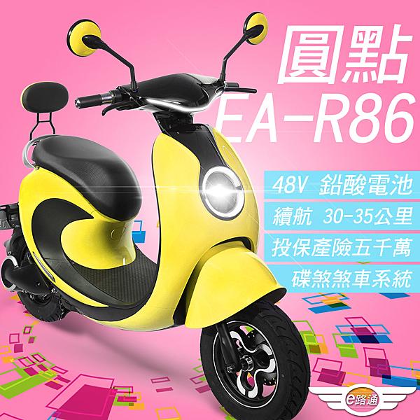 e路通 EA-R86 電動車 電動自行車