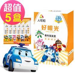 【人可和】 好爭光葉黃素-波力限定版(30包x5盒,共150包)-複方專利 水潤晶明
