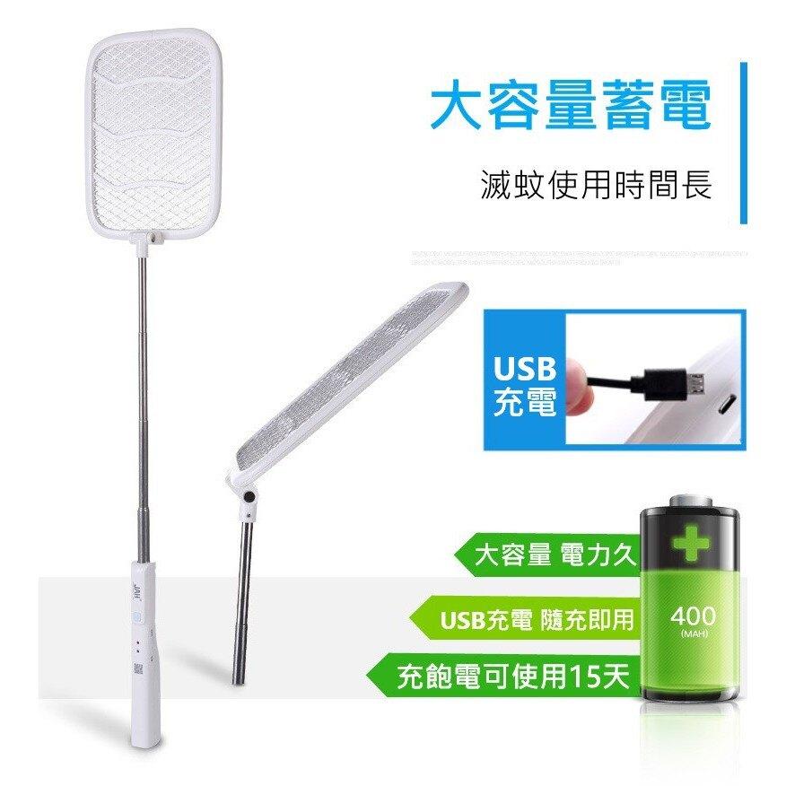 USB充電式可伸縮電蚊拍 3段式伸縮 2200V 折疊 電蚊拍 蚊蟲拍 伸縮插頭 90公分 電蠅拍