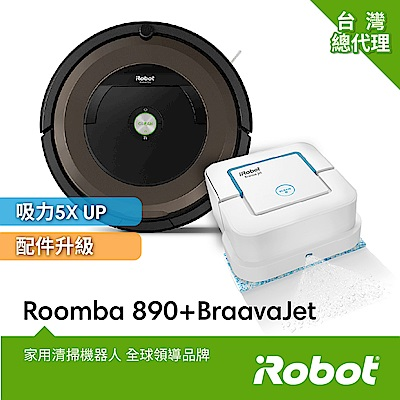 【1/31前買就送5%超贈點】iRobot Roomba 890掃地機+iRobot Braava Jet 240擦地機
