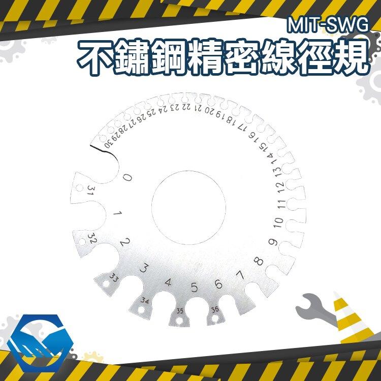 MIT-SWG 不鏽鋼精密線徑規 不銹鋼 線徑規 線規 測量規 測徑規