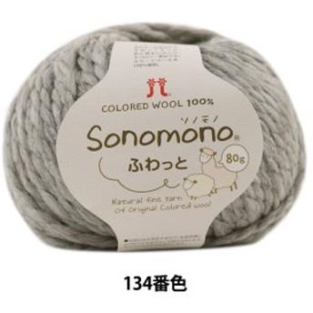 秋冬毛糸 『Sonomono(ソノモノ) ふわっと 134番色』 Hamanaka ハマナカ