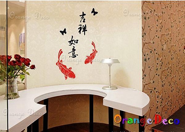 壁貼【橘果設計】吉祥如意 過年 新年 DIY組合壁貼/牆貼/壁紙/客廳臥室浴室幼稚園裝潢