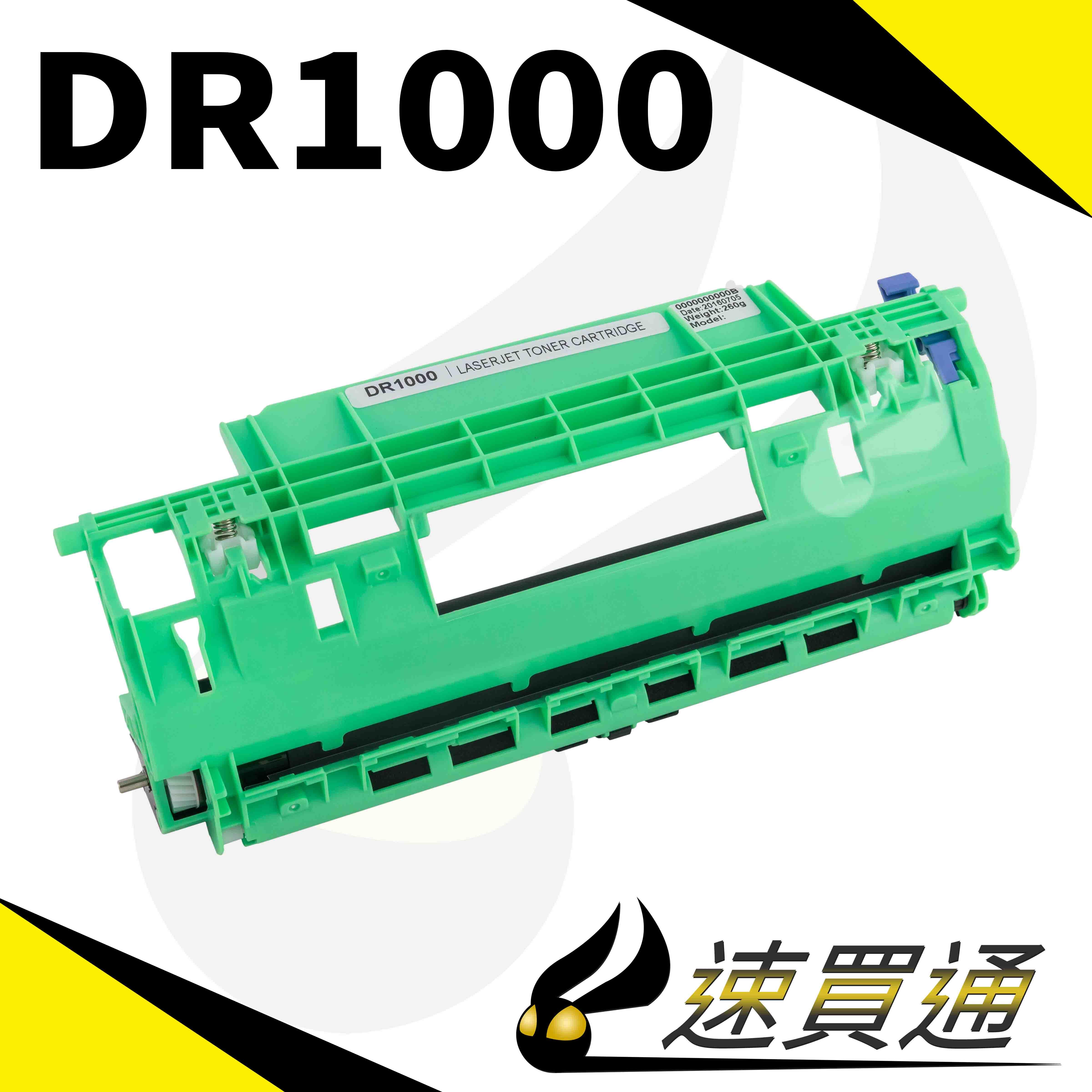 【速買通】Brother DR-1000/DR1000 相容感光鼓匣