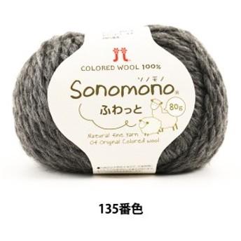 秋冬毛糸 『Sonomono(ソノモノ) ふわっと 135番色』 Hamanaka ハマナカ