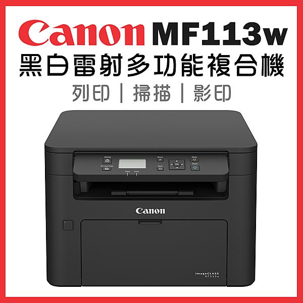 Canon imageCLASS MF113w 黑白雷射多功能複合機