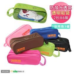 Osun-防潑水透氣旅行便攜式透明鞋袋鞋包收納包-2包 (1包同色3個) CE298