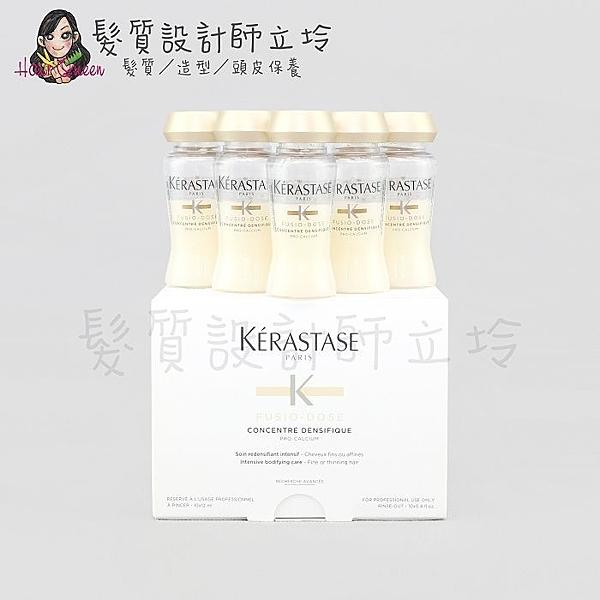 立坽『深層護髮』台灣萊雅公司貨 KERASTASE卡詩 白金賦活系列 全效彈力精華12ml*10(整盒) HH13