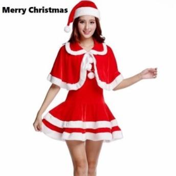 サンタクロース コスチューム レディース 3点セット 帽子 ワンピース ショール 赤 サンタコスプレ クリスマス 可愛い