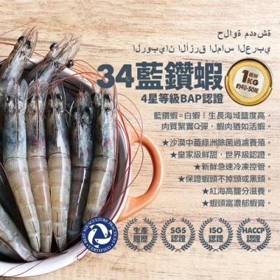 築地一番鮮-頂級藍鑽蝦2kg(約40-50隻/包)