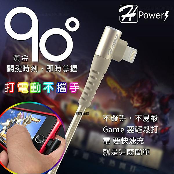 台灣製【Type C 彎頭充電線】ASUS華碩 ROG Phone ZS600KL Z01QD 手遊線 5A快速充電 傳輸線