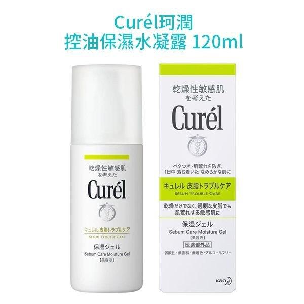 (小資族購物站) Curel 珂潤 控油保濕水凝露 120ml