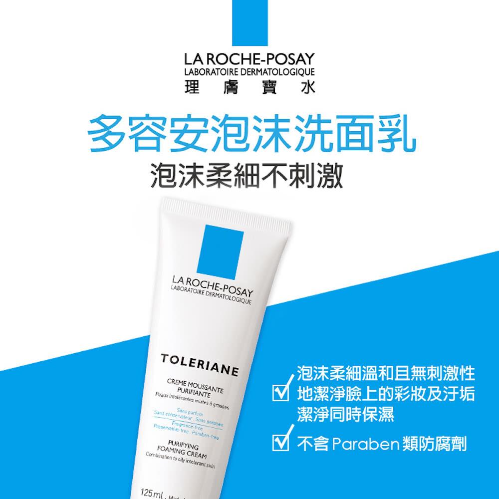 理膚寶水多容安泡沫洗面乳125ml原廠公司貨可積點