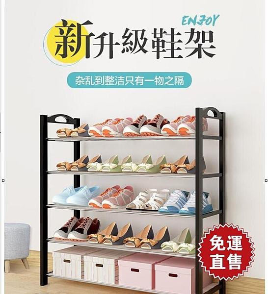 鞋架 簡易鞋架多層防塵置物收納神器家用門口鞋櫃宿舍學生經濟型省空間 【全館免運】