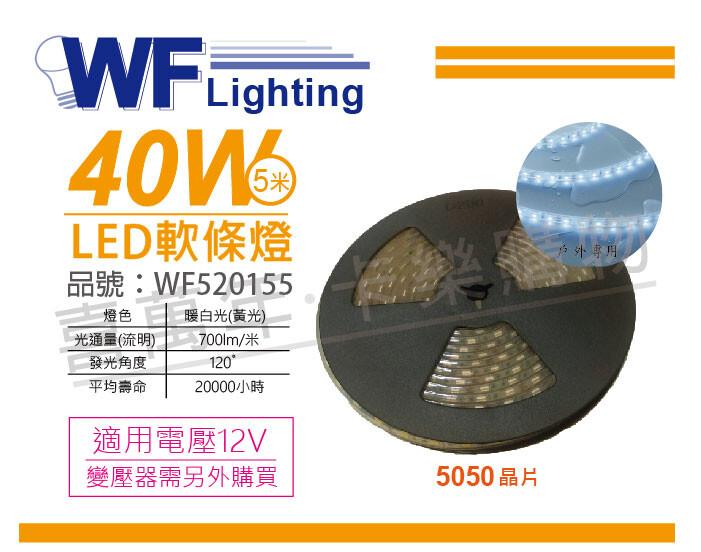 舞光led-50wo12v-wr3 5050 40w 12v 黃光 5米 防水軟條燈