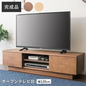 テレビ台 おしゃれ 北欧 オープンテレビ台 幅120cm T-OTV-120 (D)