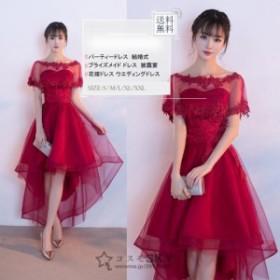 ウエディングドレス ドレス レッド 総レース ウエディング 花嫁 姫系 ワンピース エレガンス パーティードレス 結婚式 ナイトドレス 結婚
