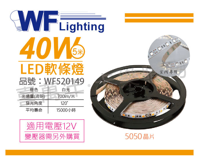 舞光led-50na12v-d 5050 40w 12v 白光 5米 軟條燈