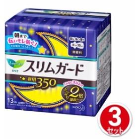 ロリエ スリムガード 夜用 350(13コ入) 3個セット 花王 生理用品 ナプキン